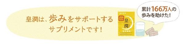 皇潤は、歩みをサポートするサプリメントです!.jpg